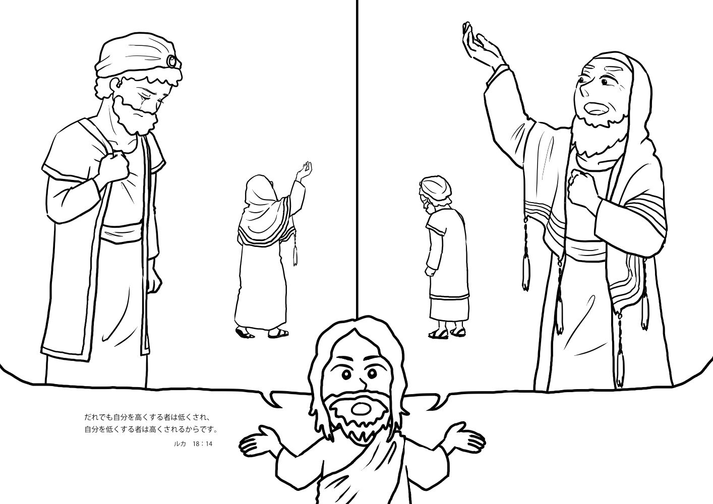 pharisee and tax collector coloring sketch coloring page 2