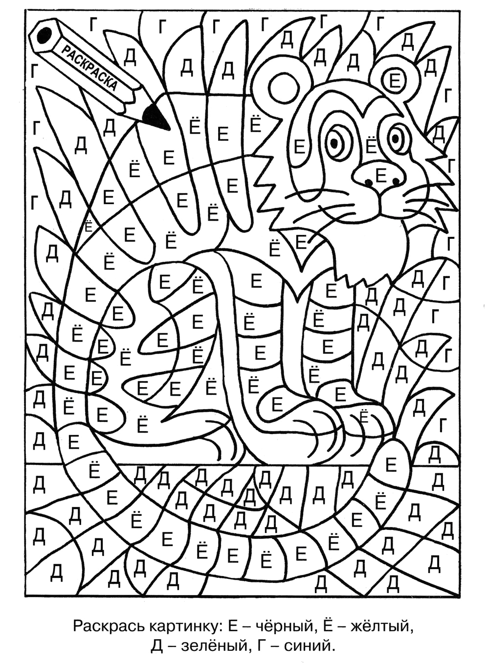 Coloring Pages for Kids 8 Years Old Coloring Pages for Boys Of 8 Years to and Print