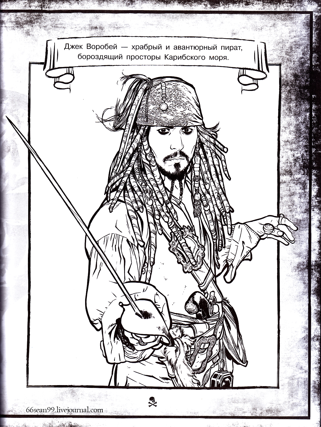 198 pirates of the caribbean coloring pages including poc 5